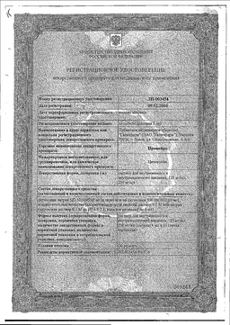 Пронейро сертификат