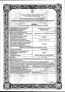 Эспа-Бастин сертификат