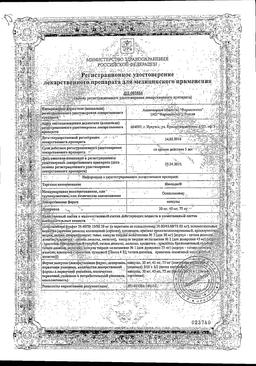 Номидес сертификат