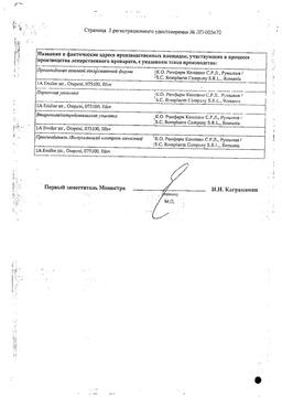 Драстоп сертификат