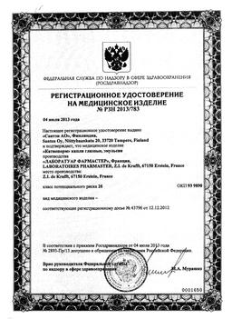 Катионорм сертификат