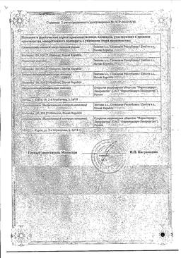 Лозап сертификат
