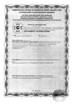 Man's formula Антистресс сертификат