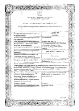 Фосфорал Ромфарм сертификат