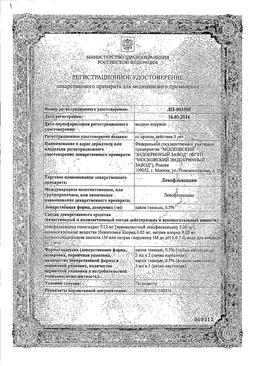 Левофлоксацин (глазные капли) сертификат