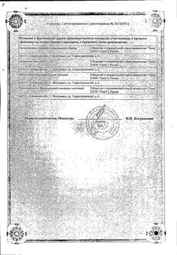 Ро-статин сертификат