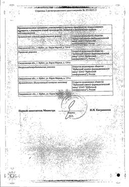Сановаск сертификат
