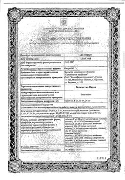 Бетагистин Канон сертификат