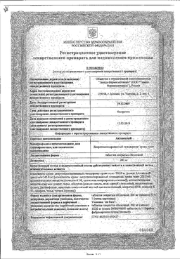 Актовегин сертификат