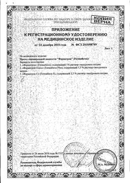 Ферматрон Плюс сертификат
