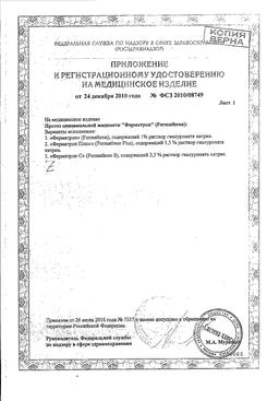 Ферматрон С сертификат