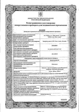 Квентиакс СР сертификат