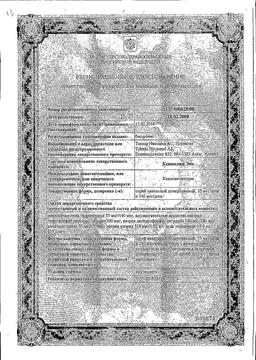 Ксимелин Эко сертификат