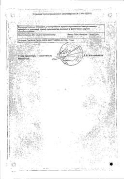 Ритмонорм сертификат