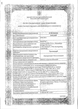 Триквилар сертификат