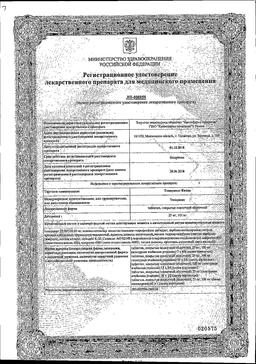 Топирамат Канон сертификат