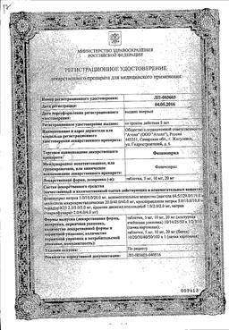 Фозиноприл сертификат