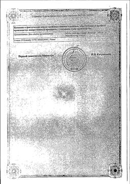 Элидел сертификат