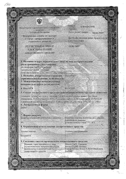 Туссамаг сертификат