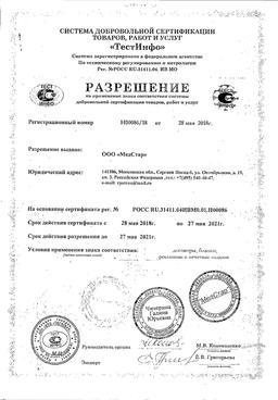 Стимбифид плюс сертификат