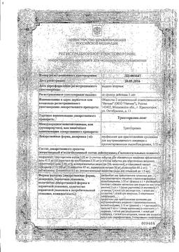 Трипторелин-лонг сертификат