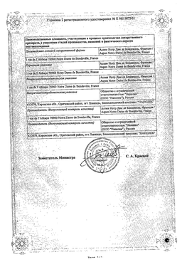 Фраксипарин сертификат