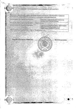 Бусерелин-лонг сертификат