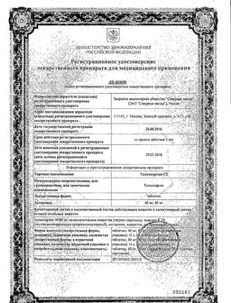 Телмисартан-СЗ сертификат