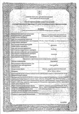 Леветинол сертификат