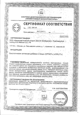 Орлит сертификат
