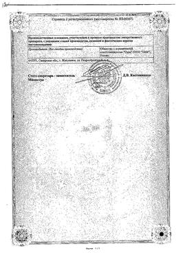 Эзлор Солюшн Таблетс сертификат