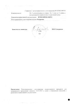Фарматекс сертификат