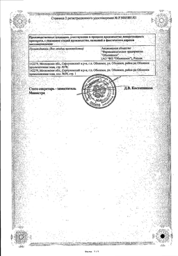 Винпоцетин-OBL сертификат