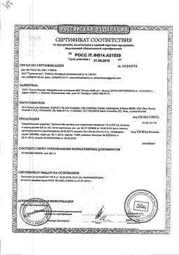 Трулисити сертификат