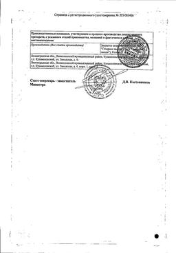 Рабепразол-СЗ сертификат
