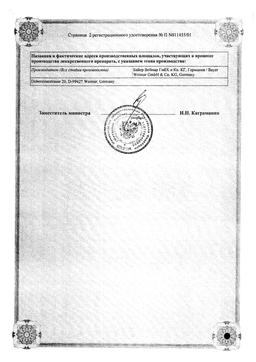 Фемоден сертификат