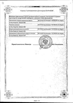 Кетопрофен сертификат
