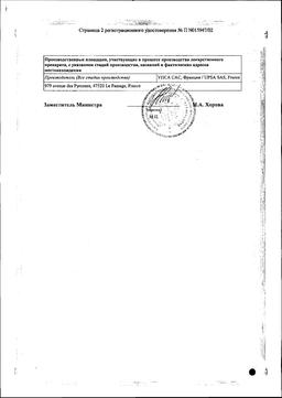 Фервекс сертификат