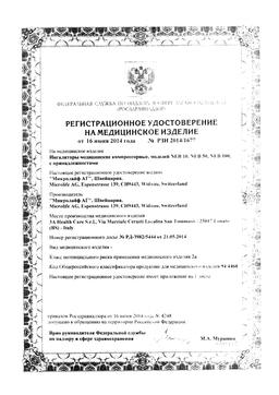 Ингалятор компрессорный Microlife NEB 50 сертификат