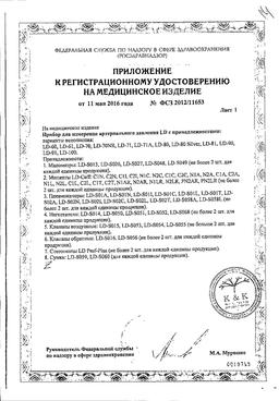 Тонометр механический Little Doctor LD-71A сертификат