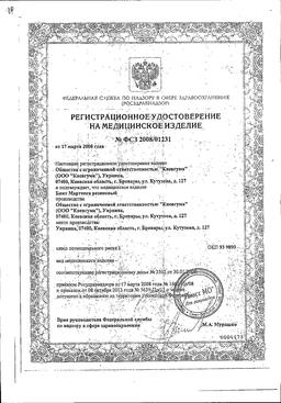 Бинт Мартенса резиновый сертификат