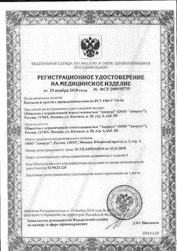 Трость опорная металлическая облегченная сертификат