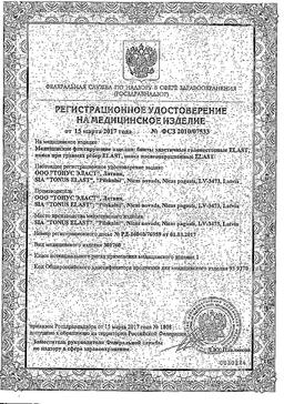 Пояс послеоперационный мод. Elast 9901 сертификат