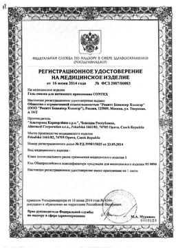 Гель-смазка Contex Wave сертификат
