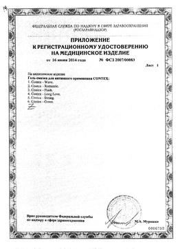 Гель-смазка Contex Green сертификат