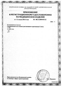 Гель-смазка для интимного применения Contex Silk сертификат