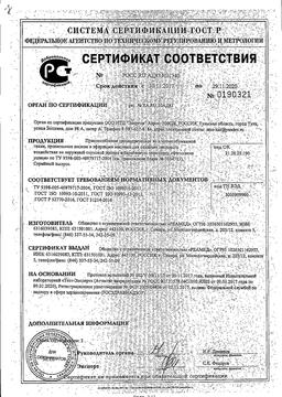 Фитосвеча ушная классическая сертификат