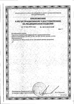 Термометр медицинский цифровой LD-301 сертификат