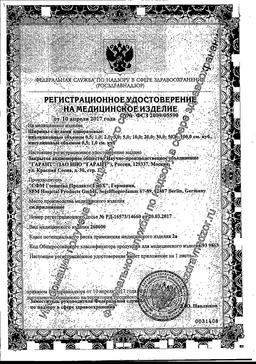 Шприц инъекционный трехкомпонентный сертификат