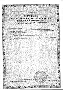 Долфин Устройство 240мл + средство для промывания носа N10 сертификат